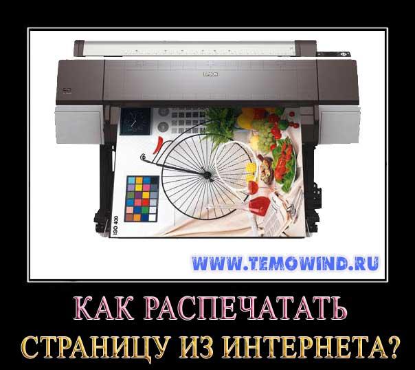 Как распечатать страницу из Интернета