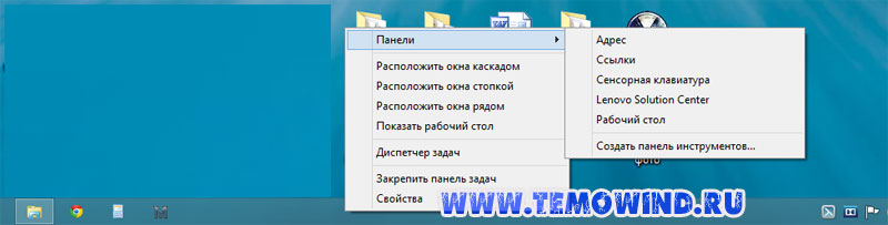 Как в Windows 8 сделать Пуск