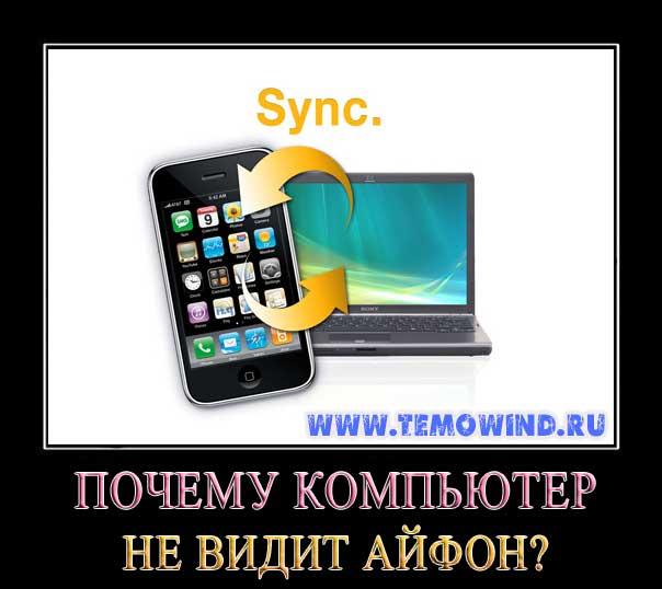 Почему компьютер не видит айфон