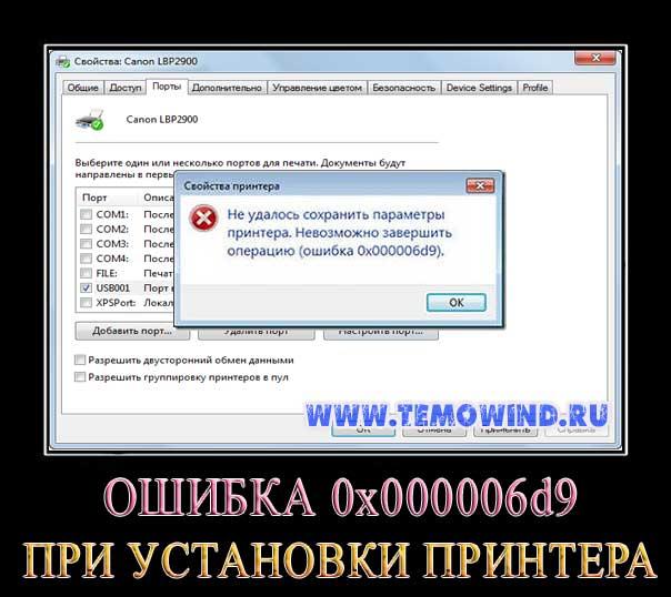 ошибка 0x000006d9 при установке принтера