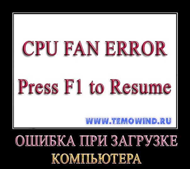 CPU-fan-error-Press-f1