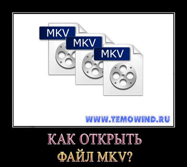 Как открыть файл mkv?