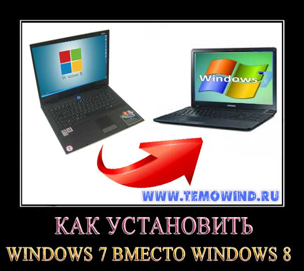 как установить windows 7 вместо windows 8