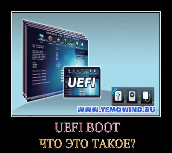 UEFI boot что это
