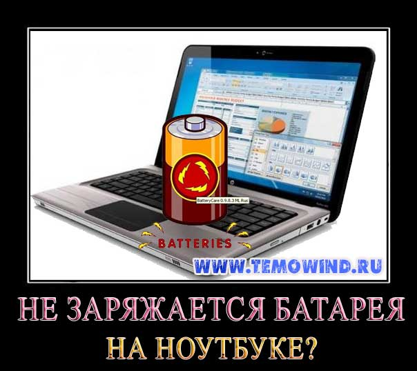 Не заряжается батарея на ноутбуке