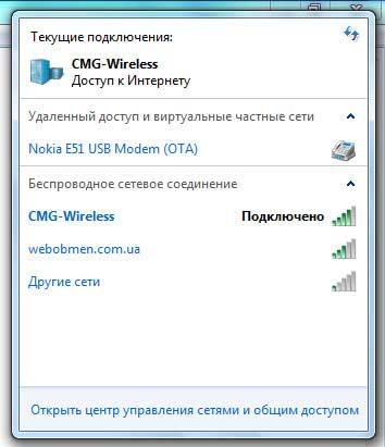 Как подключиться к Wi-Fi