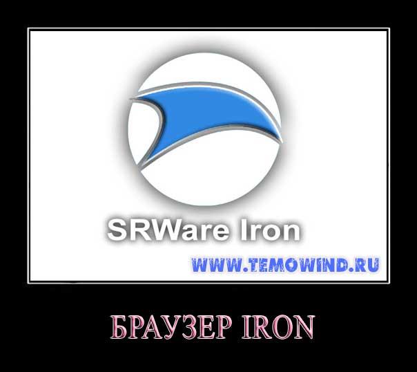 Браузер Iron