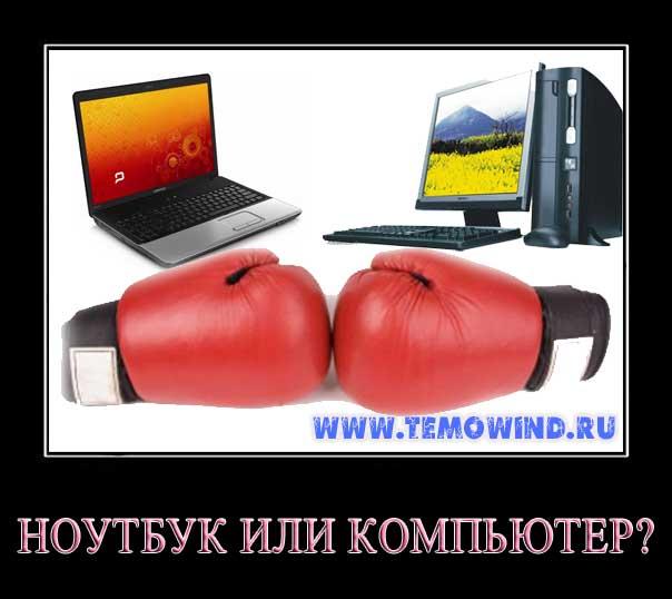 преимущество ноутбука перед компьютером