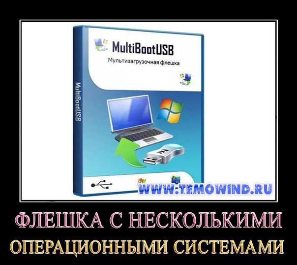 Флешка с несколькими операционными системами
