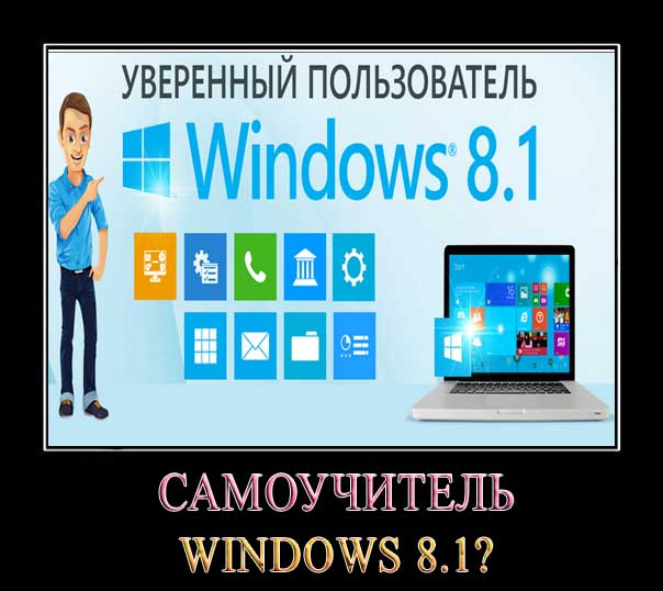 Самоучитель Windows 8.1