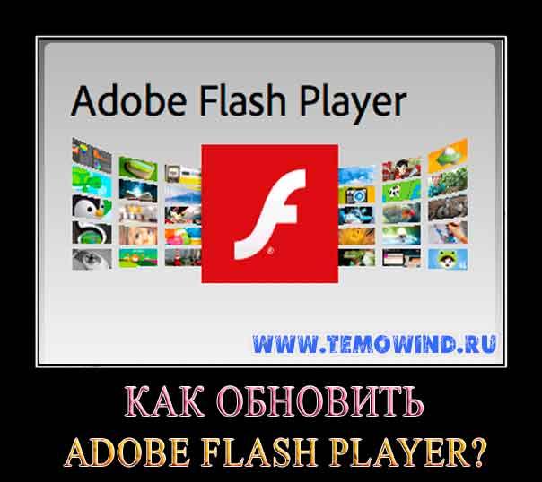 Как обновить adobe flash player на компьютер