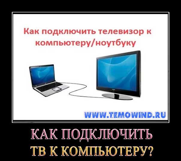 как подключить компьютер к телевизору