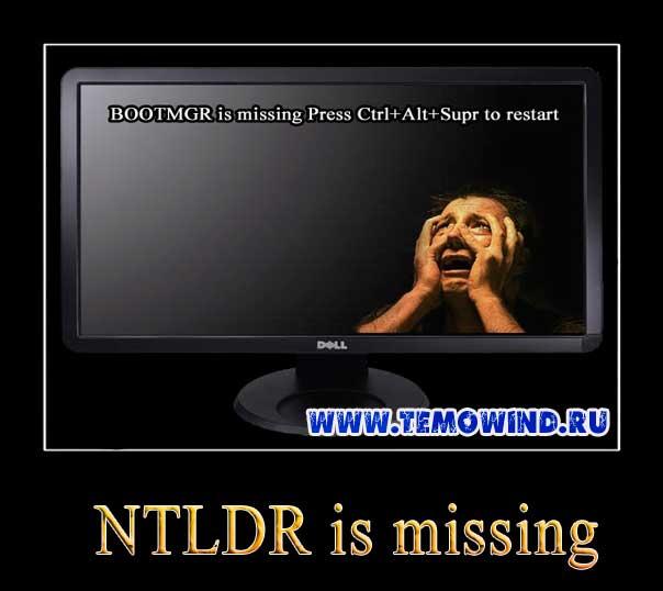 NTLDR-is-missing