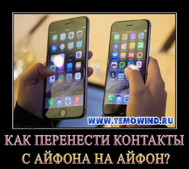 Как перенести контакты с айфона на айфон