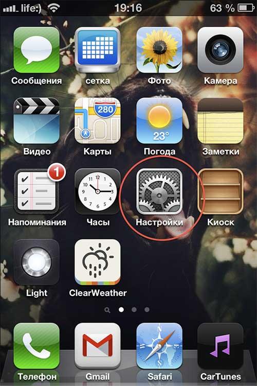 перенести контакты с iphone на iphone