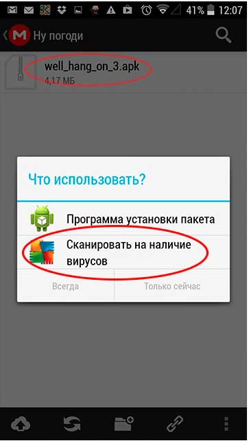 Приложение проверки на вирус