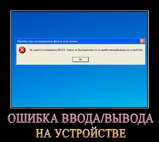 ошибка ввода вывода диска