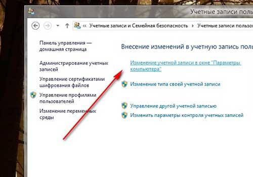 Как обойти пароль в windows без сторонних программ