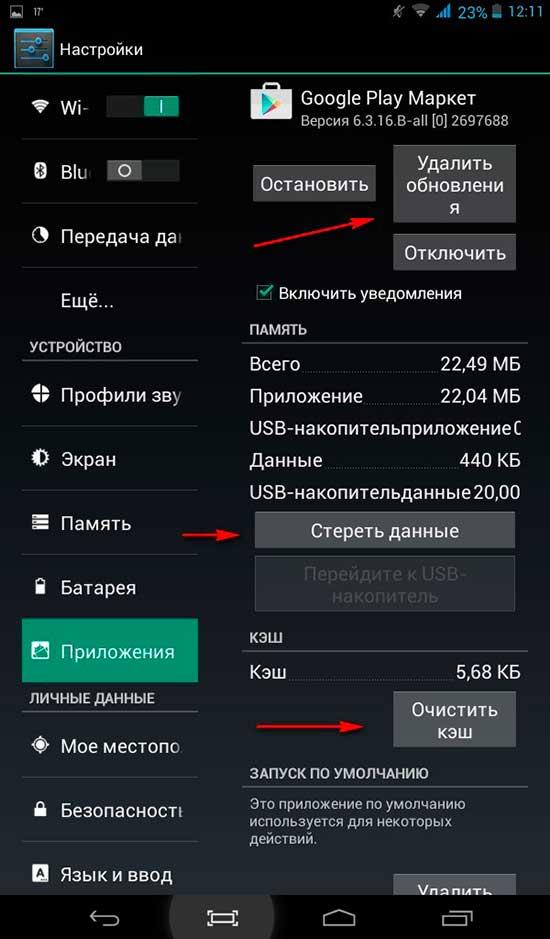 Почему не работает плей маркет на андроиде телефоне