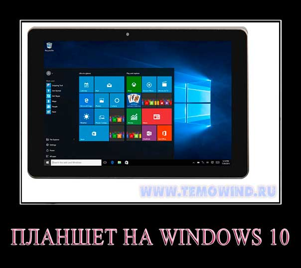 Планшет на Windows 10