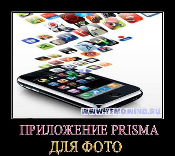 приложение призма для фото