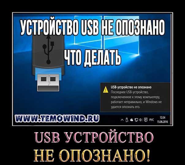устройство usb не опознано
