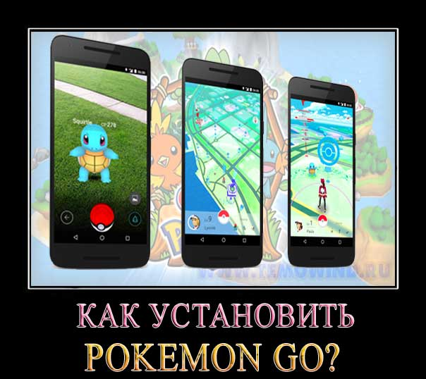 Как установить pokemon go на андроид