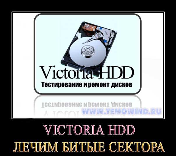 victoria-hdd