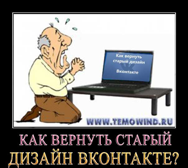 Как вернуть старый дизайн ВКонтакте