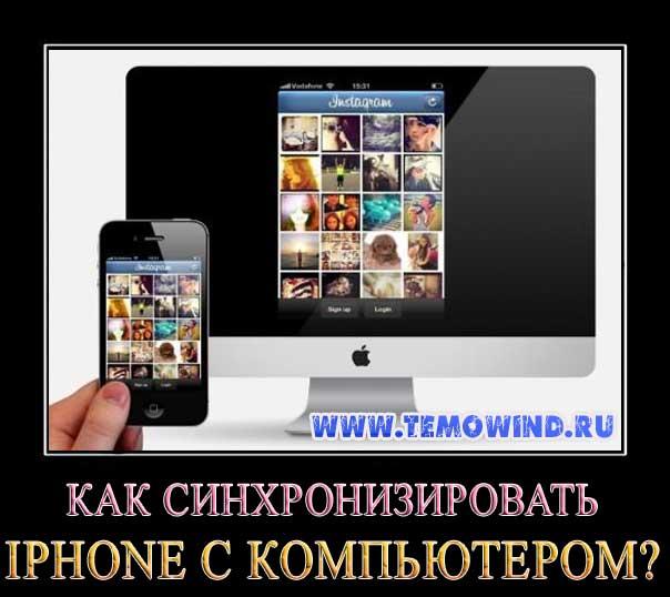 как синхронизировать с айфона на компьютер фото