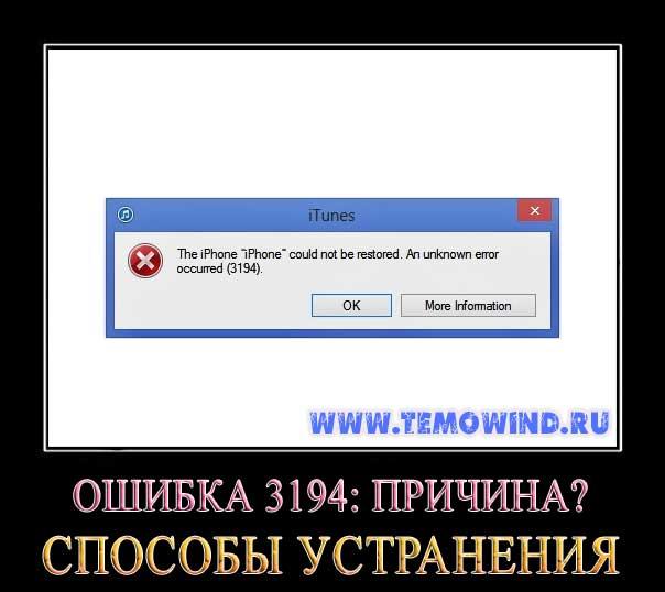 Ошибка Восстановления 3194 Iphone