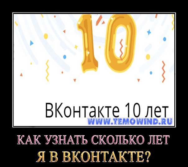 Как узнать сколько лет я ВК