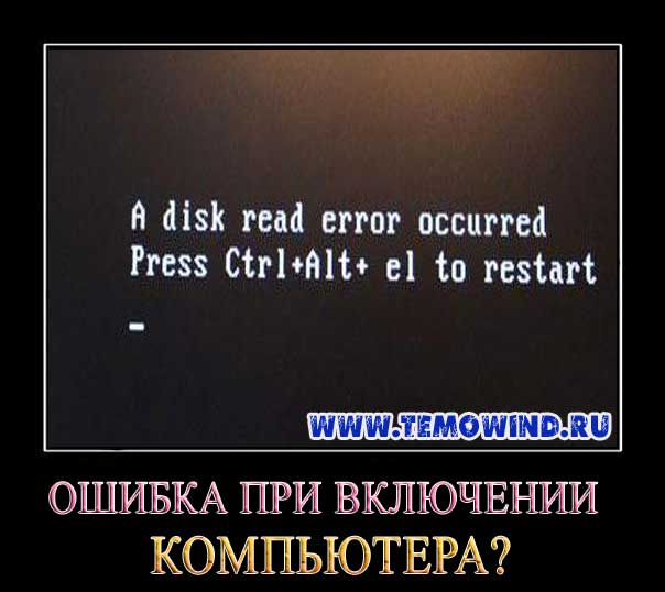 windows 7 boot disk read error occurred