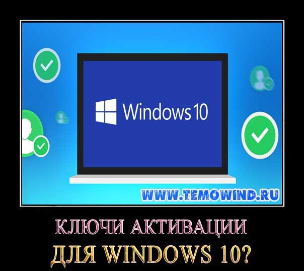 активация виндовс 10 про ключом бесплатно